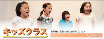キッズ・歌教室コースの画像