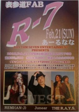 R-7 Vol.1 2010/2/21@表参道FABの画像