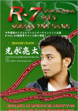 R-7 Vol.3 2010/12/18@SHIBUYA THE GAMEの画像