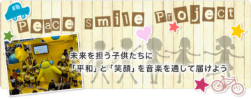 Peace Smile Projectの画像
