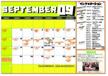 9月のイベントカレンダーの画像