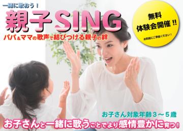 親子SINGの画像