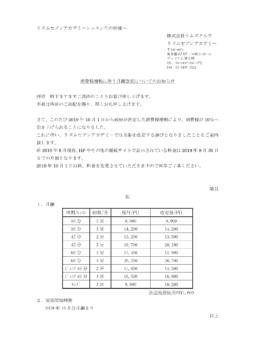 2019年9月消費税増税に伴う月謝改定についてのお知らせの画像