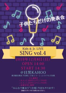 明日開催キッズ発表会「SING vol.4」の画像