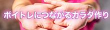 カラダ作り_サイド