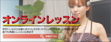 オンラインレッスン(ボイトレ )| 東京目黒のボイストレーニング のリズムセブンアカデミーの画像