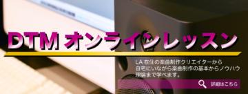 DTMのオンラインレッスン| 東京目黒のボイストレーニング のリズムセブンアカデミーの画像