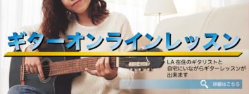 ギターのオンラインレッスン| 東京目黒のボイストレーニング のリズムセブンアカデミーの画像