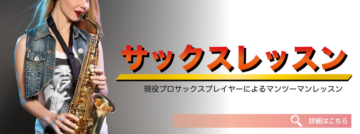 東京・目黒 サックスのリズムセブンアカデミーの画像