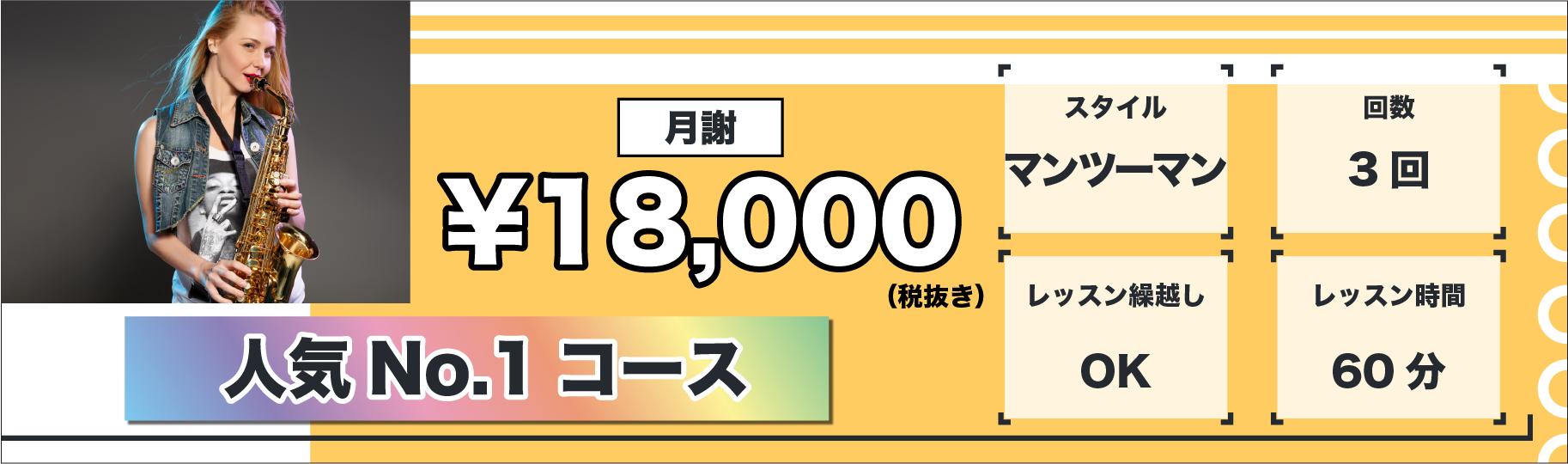 サックス_レッスン_東京