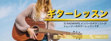 東京目黒のリズムセブンアカデミー のギターレッスンの画像