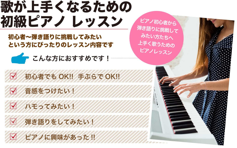 ピアノ_レッスン_東京