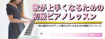 東京・目黒 ピアノレッスンのリズムセブンアカデミーの画像